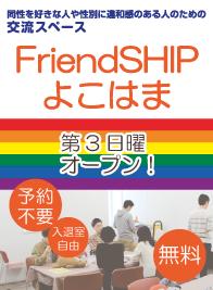 FriendSHIPよこはま 交流スペース