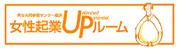 女性起業UPルーム