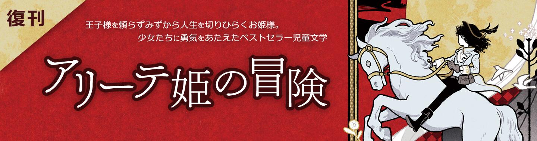 「アリーテ姫の冒険」復刊