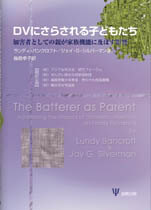 DVにさらされる子どもたち 加害者としての親が家族機能に及ぼす影響