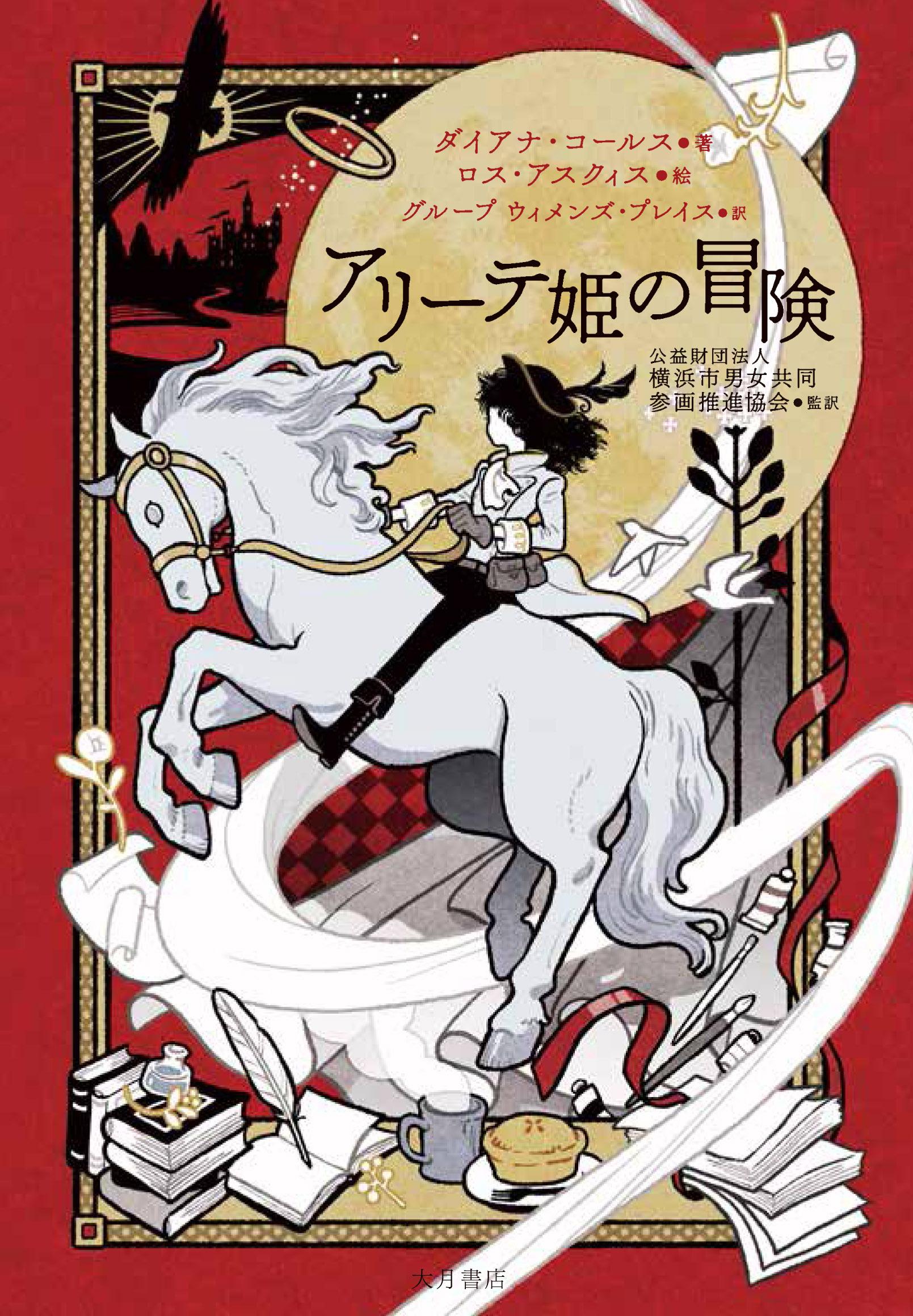 『アリーテ姫の冒険』写真