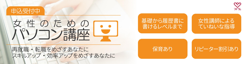 女性のためのパソコン講座の画像