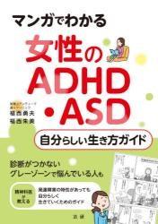 manngade wakaru joseino ADHD ASD