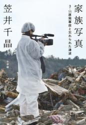 kazoku syasinn 3.11 gennpatsu jiko to wasurerareta tsunami