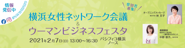 横浜女性ネットワーク会議