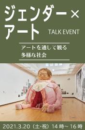 展覧会の写真