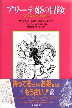 初版『アリーテ姫の冒険』
